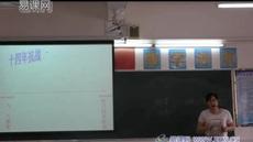 《附录 中国近现代史大事年表(下)》初中历史_人教部编版_八年级下册__第一课时_广东省_省级优质课