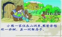 和大人一起读:小熊住山洞_东老师(优质课)_第三课时