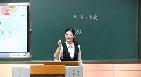 10 家人的爱_李老师(县优)_第一课时