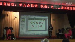 幼儿教育讲述活动的设计与组织视频湖南省幼教优秀语言教育案例展示及研讨活动
