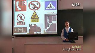 幼儿说课各种各样的标志第一届河南省幼师学校毕业生五项技能大赛幼儿教学说课视频专辑