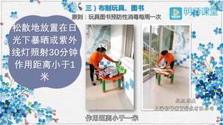 幼儿园常用物品清洁和预防性消毒方法下幼儿园保育保健培训