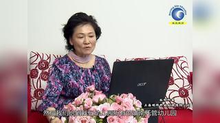 幼儿园课程及领导力管理一林剑萍