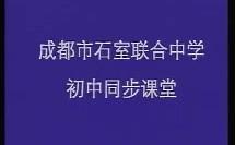 初二物理优质课展示 《认识运动》_谭晓宏
