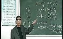 《多彩的光》_王忠义 初二物理优质课展示