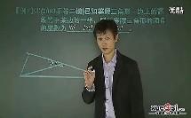 第1讲 三角形(上) 朱韬