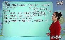 二年级数学提高班(第8讲)