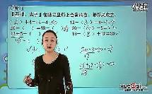 一年级数学提高班(第2讲)