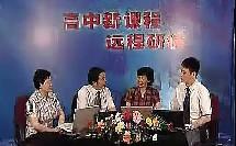 物理7:《物理2》模块解读及实施建议(上)——新课标山东省高中物理培训