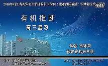 浙江省普通高中新课程化学课堂教学艺术展示全集