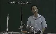 《物质的分离和提纯》 新课程高中化学名师示范课
