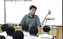 高一化学4—— 新课程高中化学多媒体教学示范课集锦