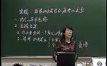 《探究加速度与力、质量的关系》宋红——首届全国中学物理教学名师赛