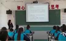 初中生物《认识生物的多样性》教学视频,辽宁省