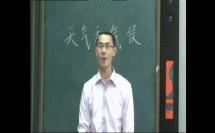 湘教版地理七年级《天气和气候》教学视频,王明秀,第六届电子白板应用教学大赛