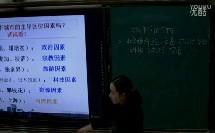 高中地理片段教学视频《新疆地区荒漠化》