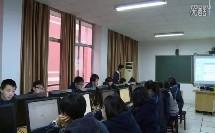 高中信息技术《创新思维信息的加工与表达》教学视频,姚云,2015年湖南省中学信息技术教学比赛视频