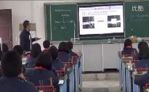 高一化学《二氧化硫的性质和作用》教学视频2,福建省名师教研研讨课视频