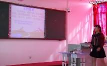 小学科学《认识液体》说课视频,杨建香,2017年田园杯教师教学基本功展示