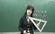 角的度量_优质课视频