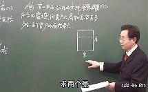 数学初中3下26.3 实际问题与二次函数(二)_54f5_黄冈数学视频
