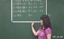 数学小学2上4.3 5的乘法口诀_341a_黄冈数学视频