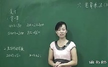 数学小学3上6.2 笔算乘法_66ca_黄冈数学视频