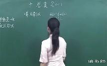 数学小学3下10.1 总复习(一)_0f1f_黄冈数学视频