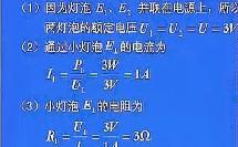 电功和电功率 生活用电 电和磁(2)