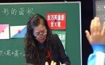 《三角形的面积》教学视频,黄萍,首届东北三省、华北两市小学数学优秀课堂教学成果展