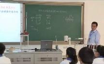 2015年江苏省高中物理优课评比《磁场对通电导线的作用力》教学视频,王建波