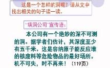初中语文人教版八下《喂—-出来》湖南王礼平
