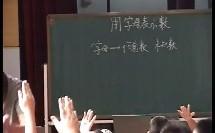 字母表示数 教学视频