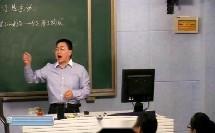 人教2011课标版物理九年级13.1《分子热运动》教学视频实录-吴新斌