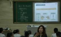 人教2011课标版物理九年级13.1《分子热运动》教学视频实录-大连市