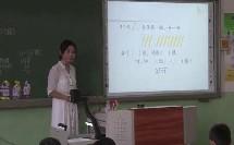 《有余数的除法-竖式计算》人教2011课标版小学数学二下教学视频-天津_蓟州区-王春梅