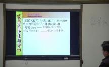 人教2011课标版物理九年级14.3《能量的转化与守恒》教学视频实录-张根远