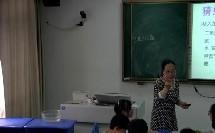 人教版化学九上第2单元《课题2氧气; 对人体吸入的空气和呼出的气体的探究》课堂教学实录-盐城市优课