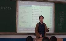 北师大版数学七上-1.3《截一个几何体》课堂教学视频实录-张弛