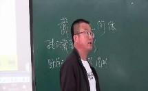北师大版数学七上-1.3《截一个几何体》课堂教学视频实录-冯玉冰