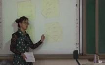 北师大版数学七上-1.3《截一个几何体》课堂教学视频实录-宋春丹