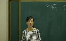 北师大版数学七上-1.3《截一个几何体》课堂教学视频实录-周遇贤