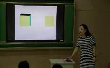 北师大版数学七上-1.3《截一个几何体》课堂教学视频实录-余露