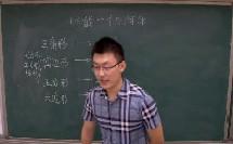 北师大版数学七上-1.3《截一个几何体》课堂教学视频实录-范喆