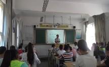 北师大版数学七上-1.3《截一个几何体》课堂教学视频实录-赵永岐