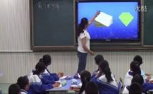 北师大版数学七上-1.3《截一个几何体》课堂教学视频实录-汪爱兰