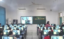 《键盘一家》【马荔春】(余杭区小学信息技术学科带头人教学展示活动)