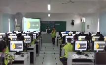 《键盘一家》【黄叶清】(余杭区小学信息技术学科带头人教学展示活动)