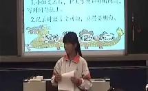 小学综合实践《端午节》(2014年郑州市中小学综合实践活动学科优质课大赛)