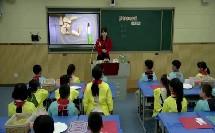 小学综合实践《奇妙的水果:制作水果拼盘》(2017年郑州市中小学综合实践活动学科优质课评比观摩活动)